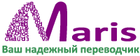 Maris translation company has been a leading player in the field of specialized translations